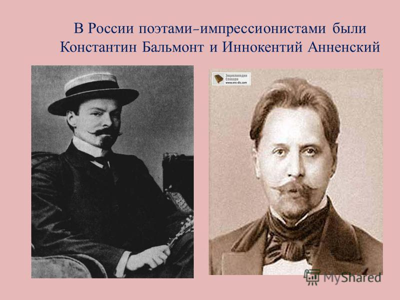 В России поэтами-импрессионистами были Константин Бальмонт и Иннокентий Анненский