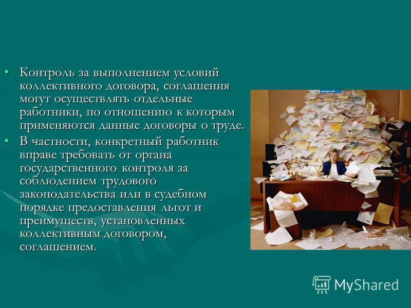 Контроль за выполнением условий коллективного договора, соглашения могут осуществлять отдельные работники, по отношению к которым применяются данные договоры о труде.Контроль за выполнением условий коллективного договора, соглашения могут осуществлят