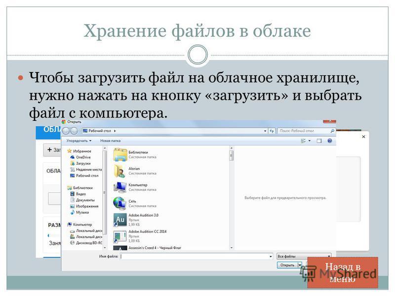 Хранение файлов в облаке Чтобы загрузить файл на облачное хранилище, нужно нажать на кнопку «загрузить» и выбрать файл с компьютера. Назад в меню
