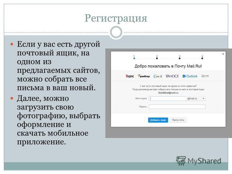 Регистрация Если у вас есть другой почтовый ящик, на одном из предлагаемых сайтов, можно собрать все письма в ваш новый. Далее, можно загрузить свою фотографию, выбрать оформление и скачать мобильное приложение.