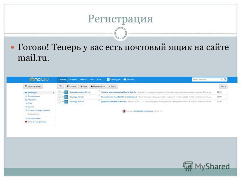 Регистрация Готово! Теперь у вас есть почтовый ящик на сайте mail.ru.