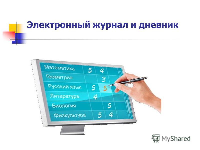 Электронный журнал и дневник