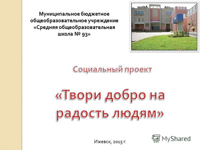 Муниципальное бюджетное общеобразовательное учреждение « Средняя общеобразовательная школа 93» Ижевск, 2015 г.