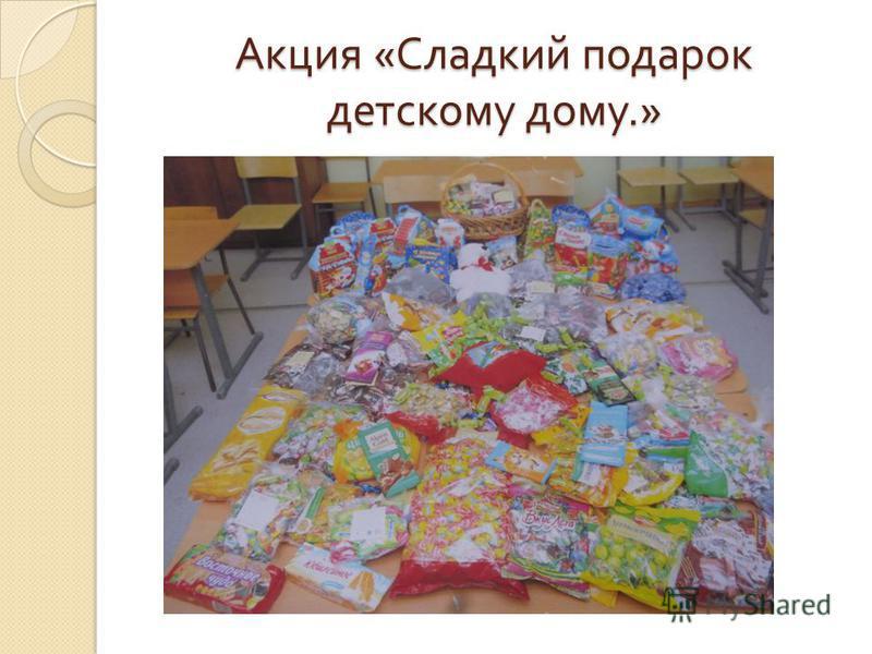 Акция « Сладкий подарок детскому дому.»