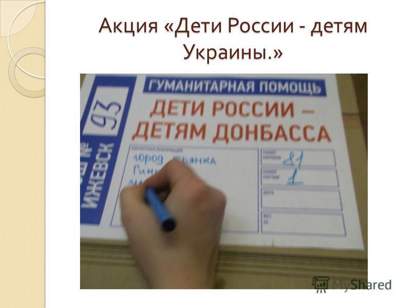 Акция « Дети России - детям Украины.»