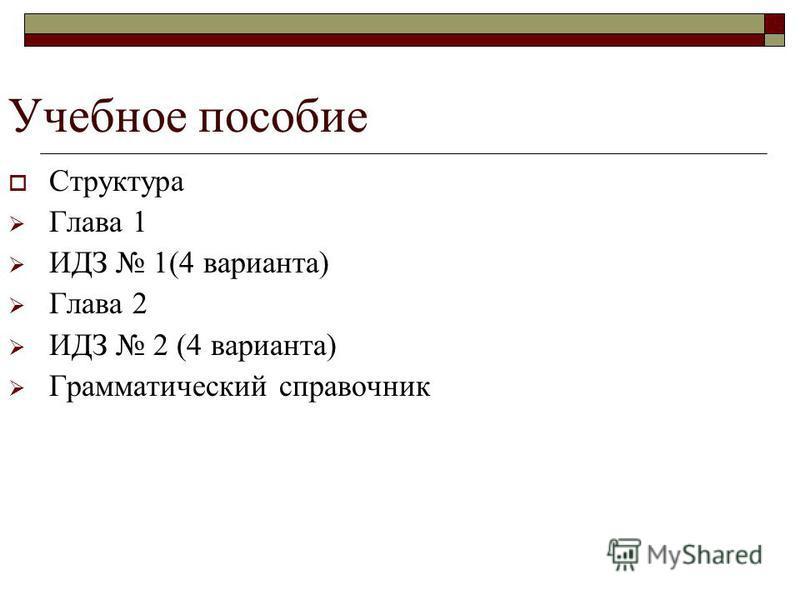 Учебное пособие Структура Глава 1 ИДЗ 1(4 варианта) Глава 2 ИДЗ 2 (4 варианта) Грамматический справочник