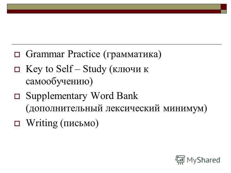Grammar Practice (грамматика) Key to Self – Study (ключи к самообучению) Supplementary Word Bank (дополнительный лексический минимум) Writing (письмо)