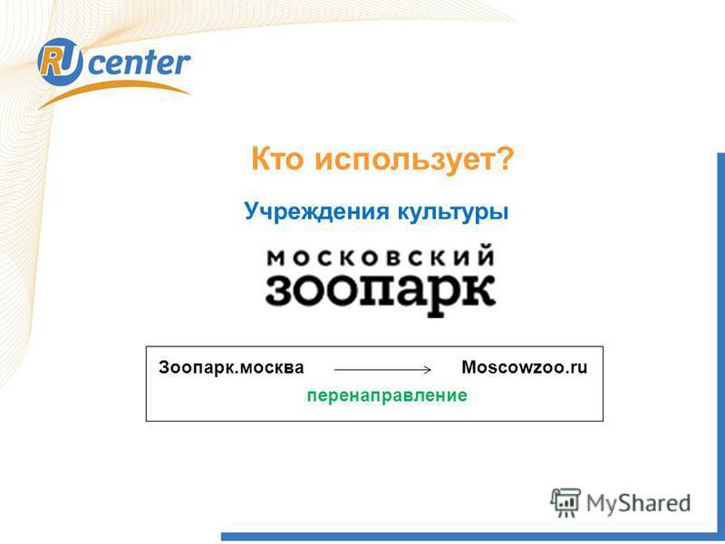 Кто использует? Учреждения культуры Зоопарк.москва перенаправление Moscowzoo.ru