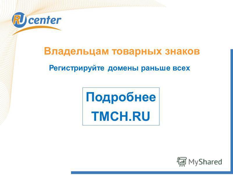 Владельцам товарных знаков Регистрируйте домены раньше всех Подробнее TMCH.RU