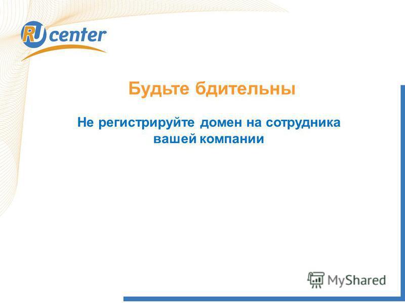 Будьте бдительны Не регистрируйте домен на сотрудника вашей компании