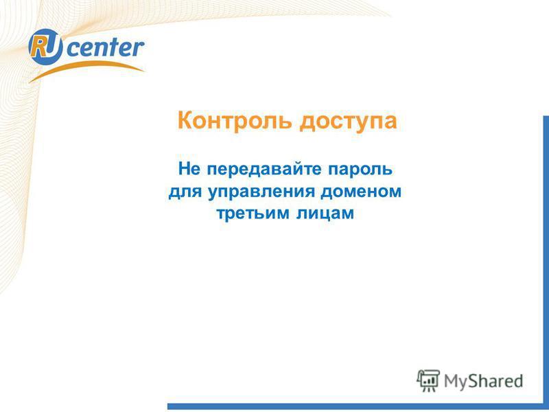 Контроль доступа Не передавайте пароль для управления доменом третьим лицам