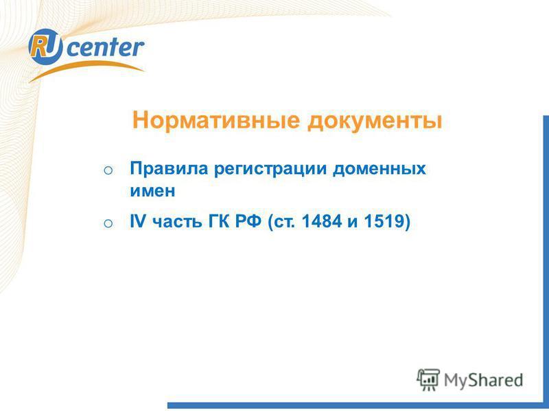 Нормативные документы o Правила регистрации доменных имен o IV часть ГК РФ (ст. 1484 и 1519)