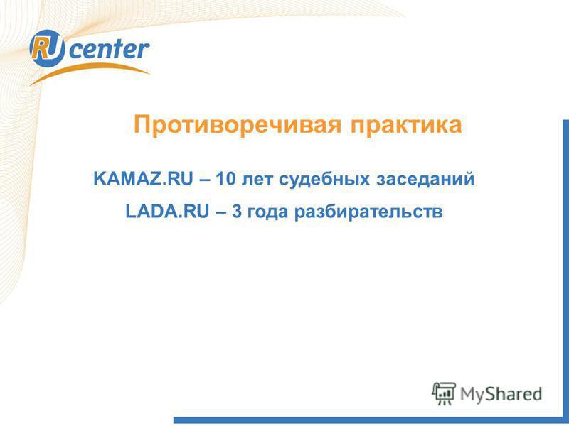 Противоречивая практика KAMAZ.RU – 10 лет судебных заседаний LADA.RU – 3 года разбирательств