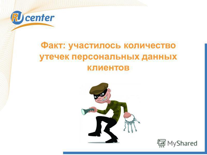 Факт: участилось количество утечек персональных данных клиентов