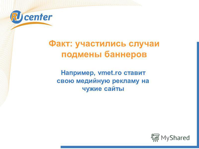 Факт: участились случаи подмены баннеров Например, vmet.ro ставит свою медийную рекламу на чужие сайты