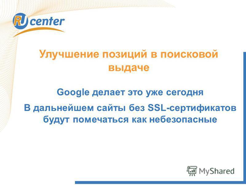 Улучшение позиций в поисковой выдаче Google делает это уже сегодня В дальнейшем сайты без SSL-сертификатов будут помечаться как небезопасные