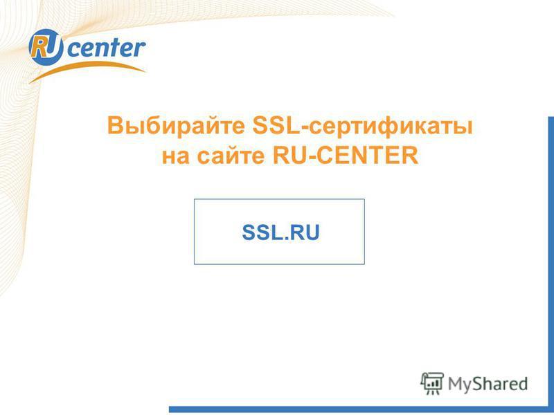 Выбирайте SSL-сертификаты на сайте RU-CENTER SSL.RU