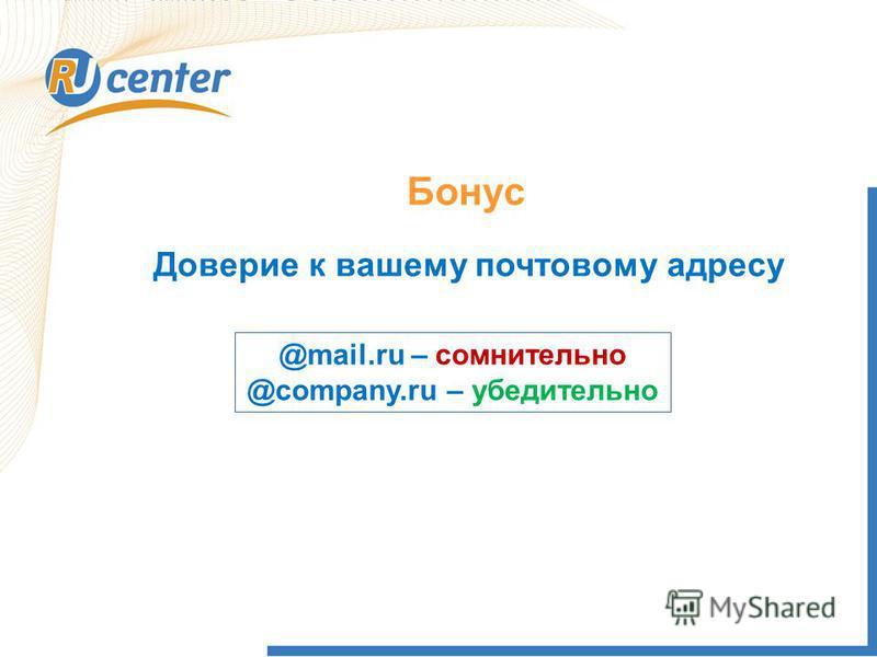 Бонус @mail.ru – сомнительно @company.ru – убедительно Доверие к вашему почтовому адресу