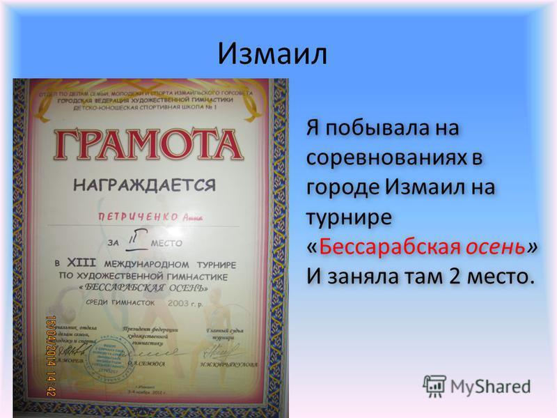 Измаил Я побывала на соревнованиях в городе Измаил на турнире «Бессарабская осень» И заняла там 2 место.
