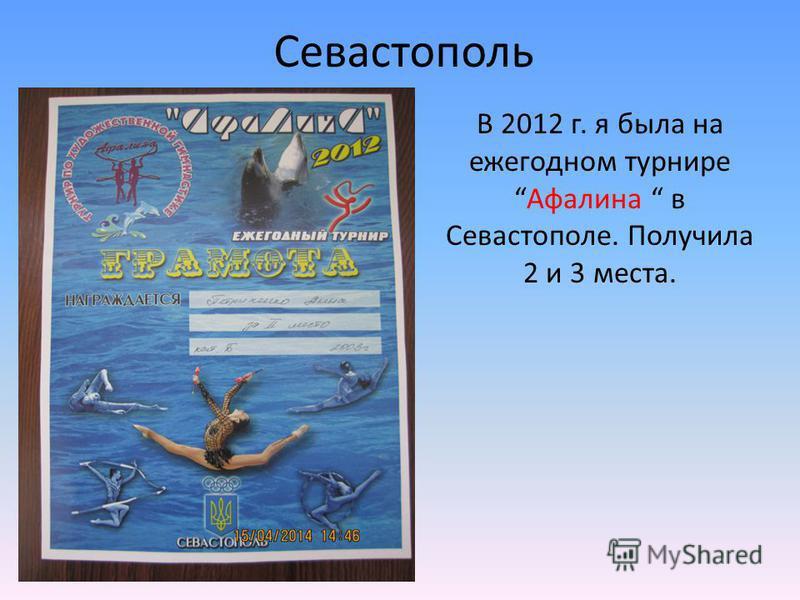 Севастополь В 2012 г. я была на ежегодном турнире Афалина в Севастополе. Получила 2 и 3 места.