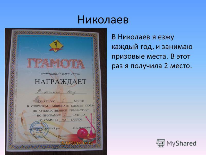 Николаев В Николаев я езжу каждый год, и занимаю призовые места. В этот раз я получила 2 место.
