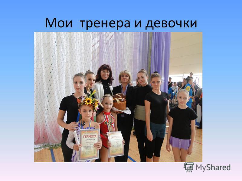 Мои тренера и девочки