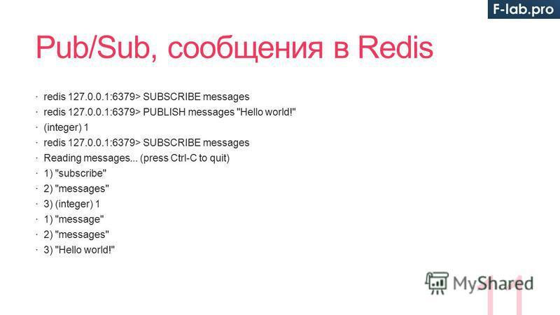 Pub/Sub, сообщения в Redis redis 127.0.0.1:6379> SUBSCRIBE messages redis 127.0.0.1:6379> PUBLISH messages