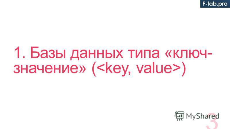 1. Базы данных типа «ключ- значение» ( ) 3