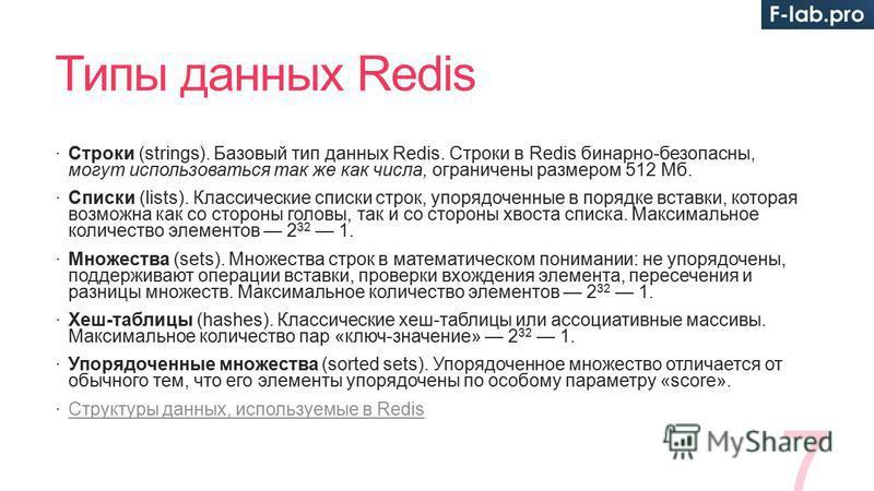 Типы данных Redis Строки (strings). Базовый тип данных Redis. Строки в Redis бинарно-безопасны, могут использоваться так же как числа, ограничены размером 512 Мб. Списки (lists). Классические списки строк, упорядоченные в порядке вставки, которая воз