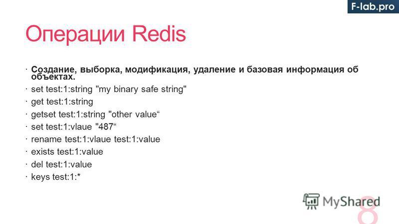Операции Redis Cоздание, выборка, модификация, удаление и базовая информация об объектах. set test:1:string