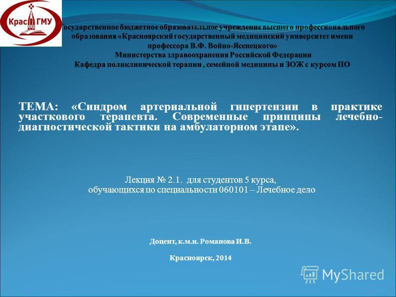 lektsiya-po-arterialnoy-gipertenzii-dlya-patsientov