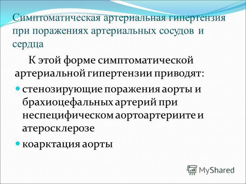 arterialnaya-gipertenziya-tyumenskaya-oblast