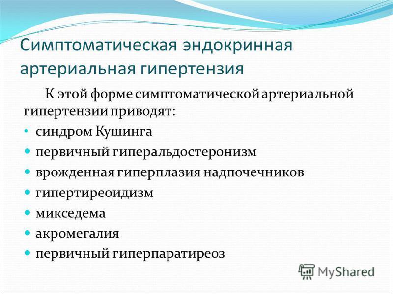 prichini-simptomaticheskoy-arterialnoy-gipertonii
