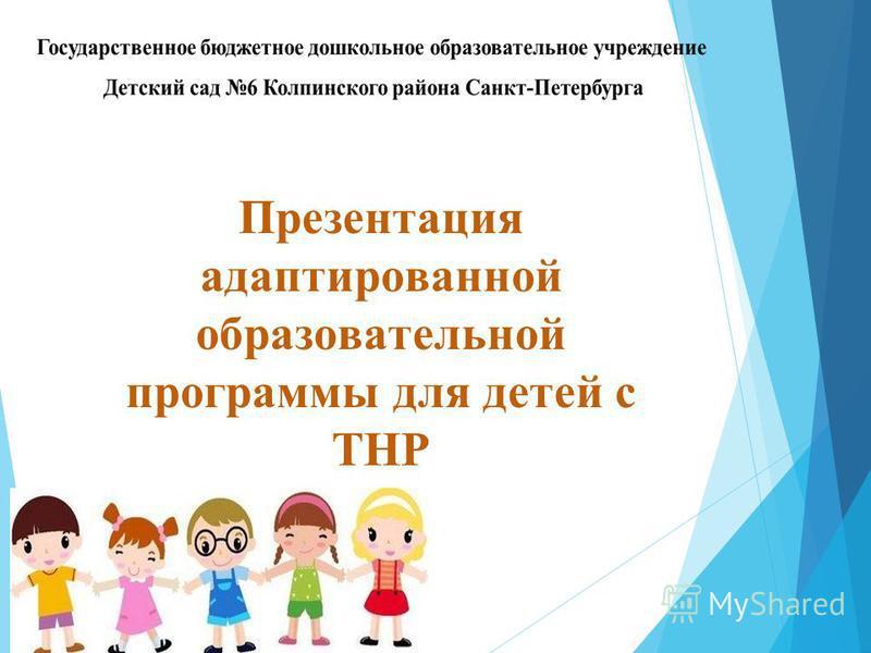 Презентация адаптированной образовательной программы для детей с ТНР