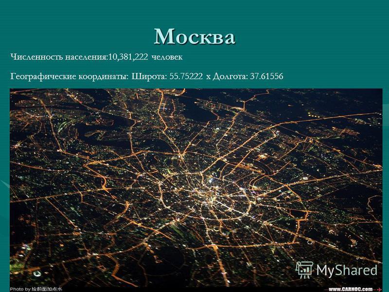 Москва Численность населения:10,381,222 человек Географические координаты: Широта: 55.75222 x Долгота: 37.61556
