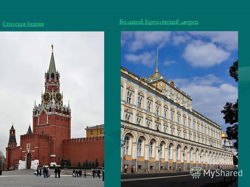Спасская башня Большой Кремлёвский дворец
