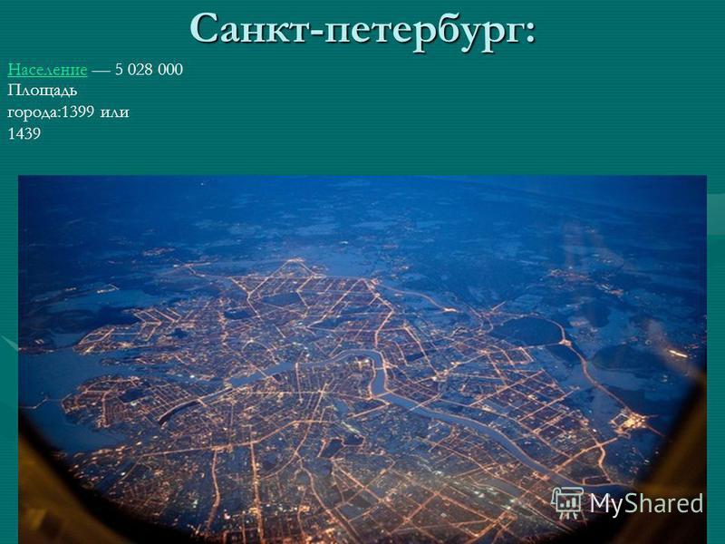 Санкт-петербург: Население Население 5 028 000 Площадь города:1399 или 1439