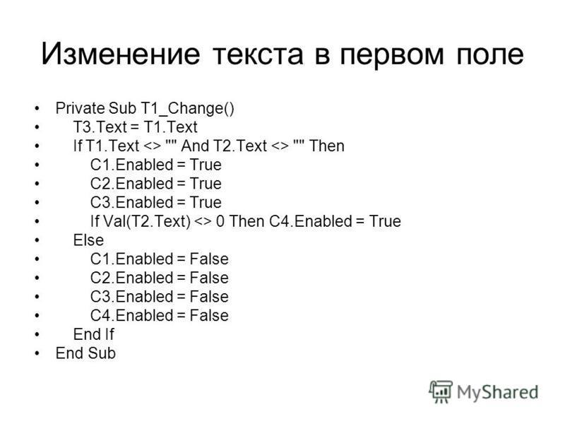 Изменение текста в первом поле Private Sub T1_Change() T3.Text = T1.Text If T1.Text <>