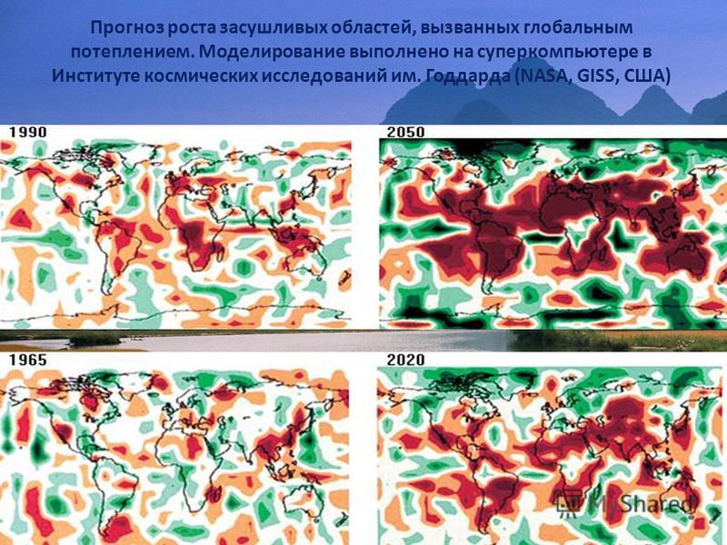 Прогноз роста засушливых областей, вызванных глобальным потеплением. Моделирование выполнено на суперкомпьютере в Институте космических исследований им. Годдарда (NASA, GISS, США)