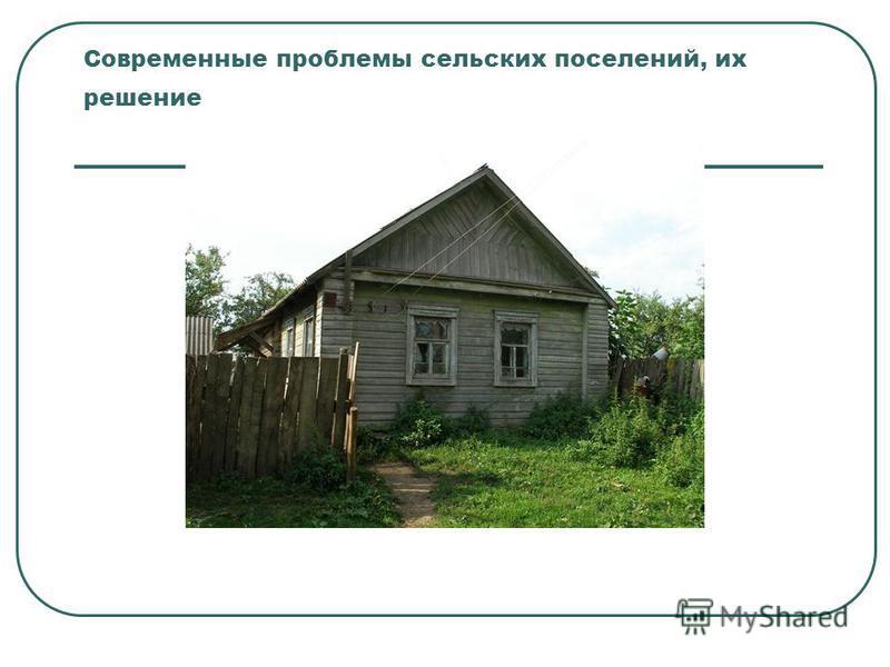 Современные проблемы сельских поселений, их решение