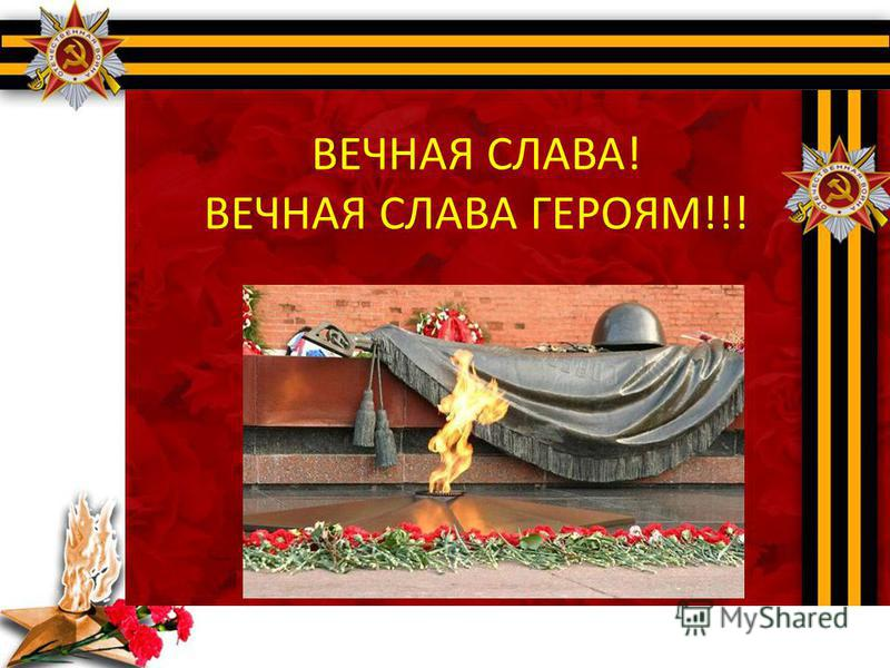 ВЕЧНАЯ СЛАВА! ВЕЧНАЯ СЛАВА ГЕРОЯМ!!!