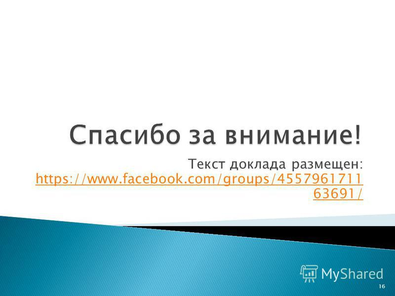 Текст доклада размещен: https://www.facebook.com/groups/4557961711 63691/ https://www.facebook.com/groups/4557961711 63691/ 16