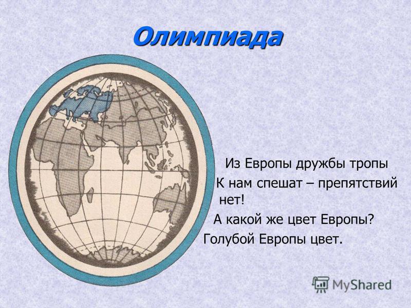 Олимпиада Из Европы дружбы тропы К нам спешат – препятствий нет! А какой же цвет Европы? Голубой Европы цвет.