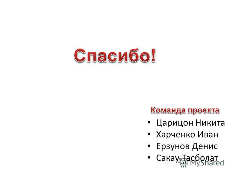 Царицон Никита Харченко Иван Ерзунов Денис Сакау Тасболат