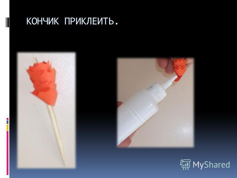 КОНЧИК ПРИКЛЕИТЬ.
