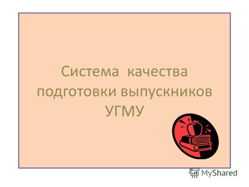 Система качества подготовки выпускников УГМУ