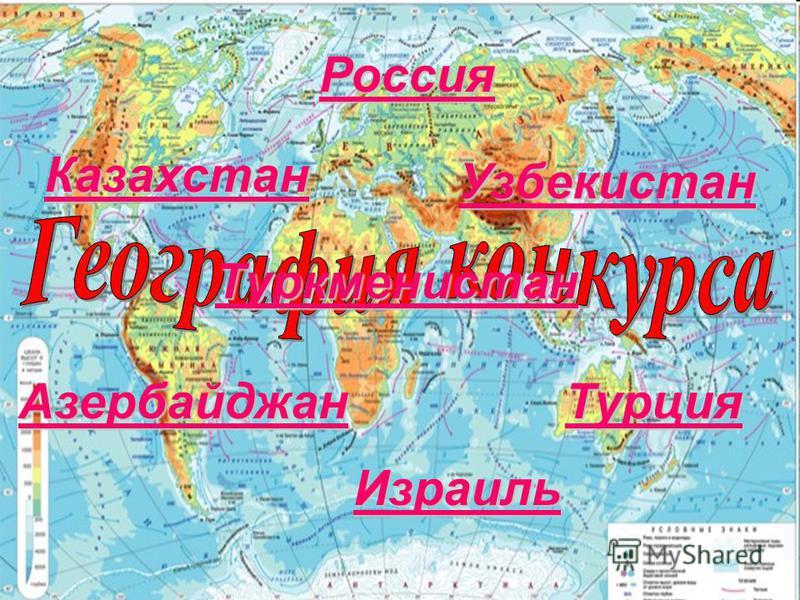 Россия Казахстан Узбекистан Туркменистан АзербайджанТурция Израиль