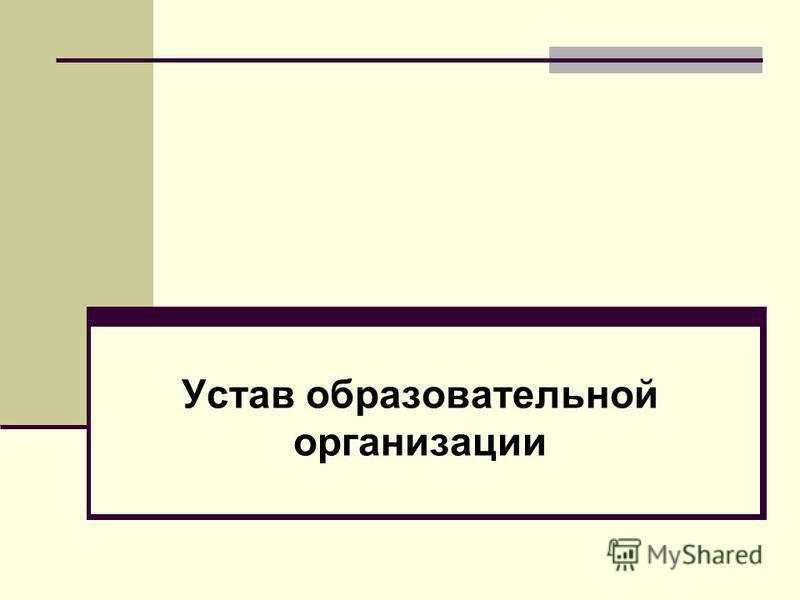 Устав образовательной организации
