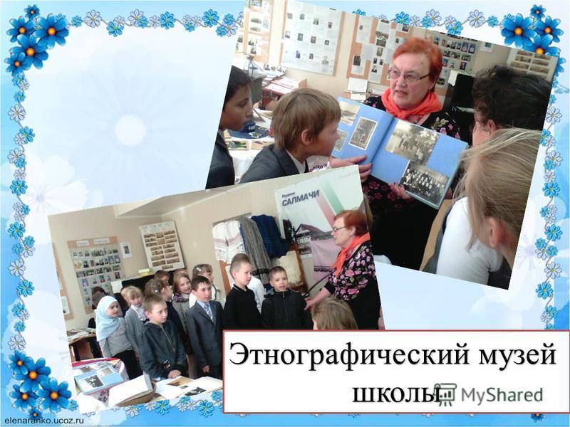 Этнографический музей школы