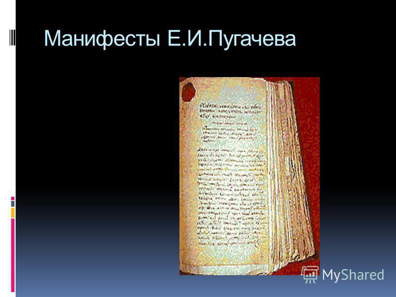 Манифесты Е.И.Пугачева
